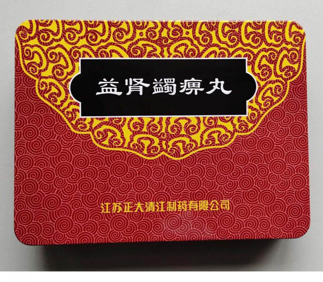 益肾蠲痹丸 Yishen Juanbi Wan