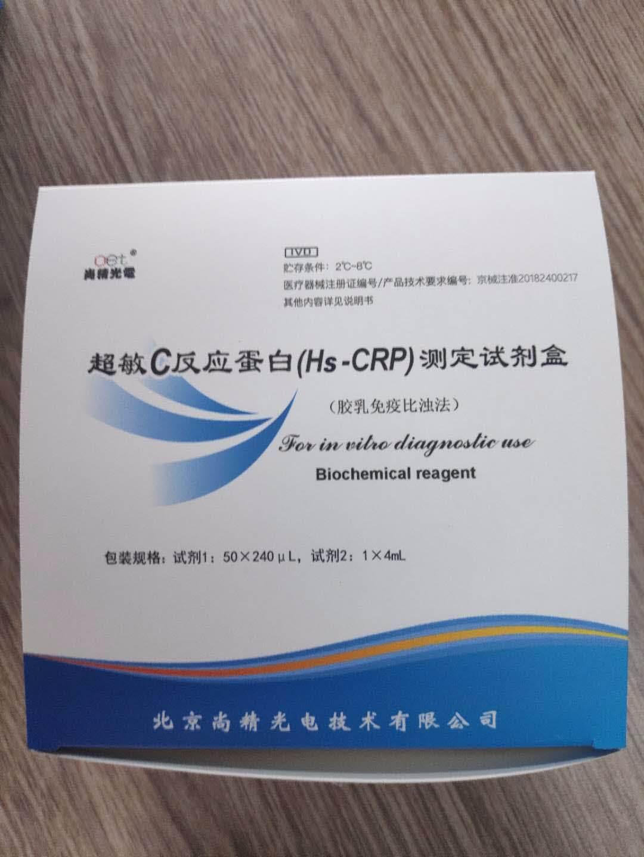 超敏C反映卵白(Hs-CRP)测定试剂盒(胶乳免疫比浊法)