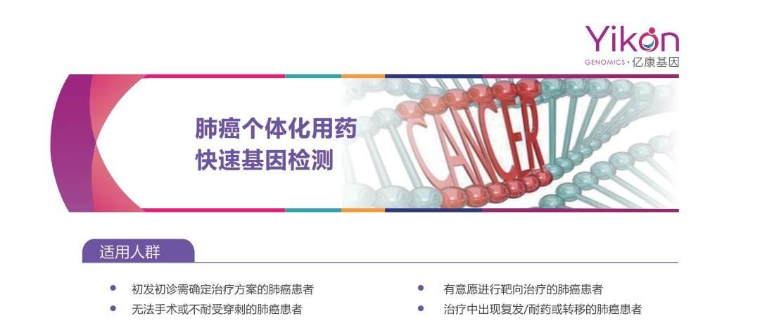 肺癌个别化用药疾速基因检测