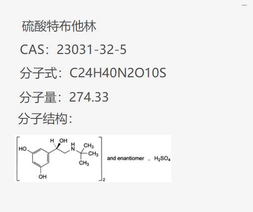硫酸特布他林质料药