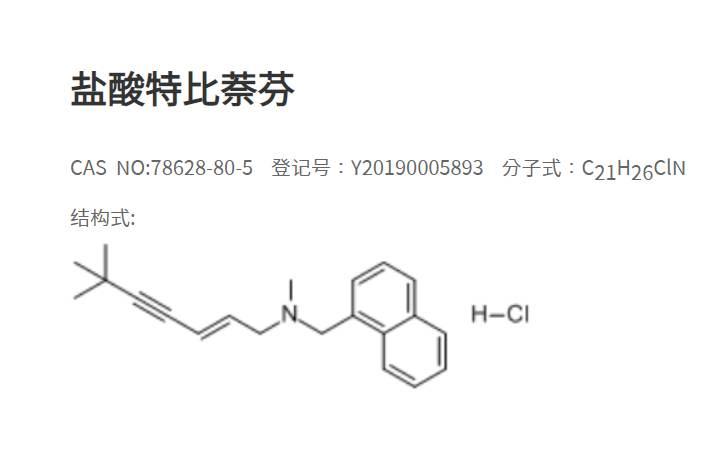 盐酸特比萘芬质料药