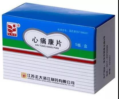 东方草®心痛康片