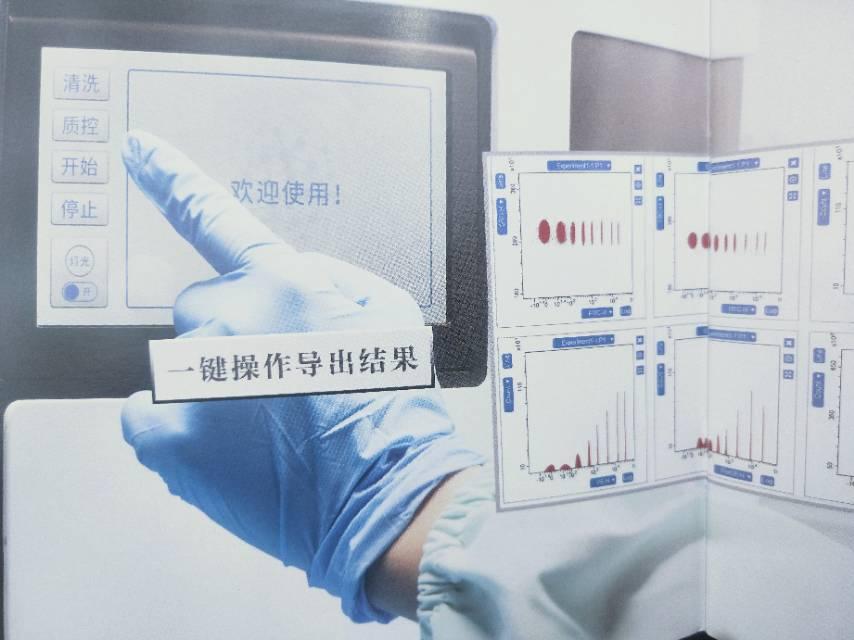 流式细胞平台