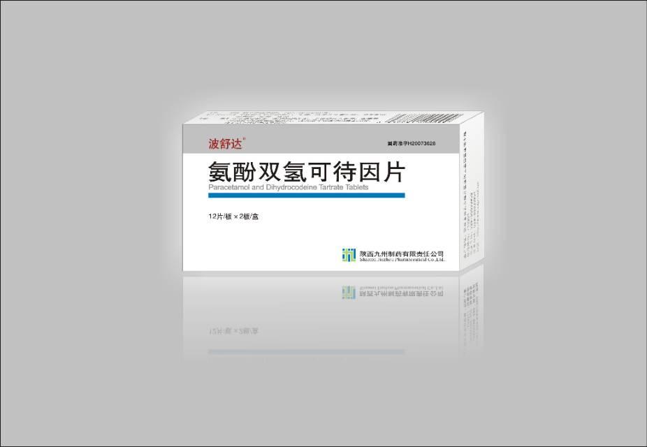 氨酚双氢可待因片
