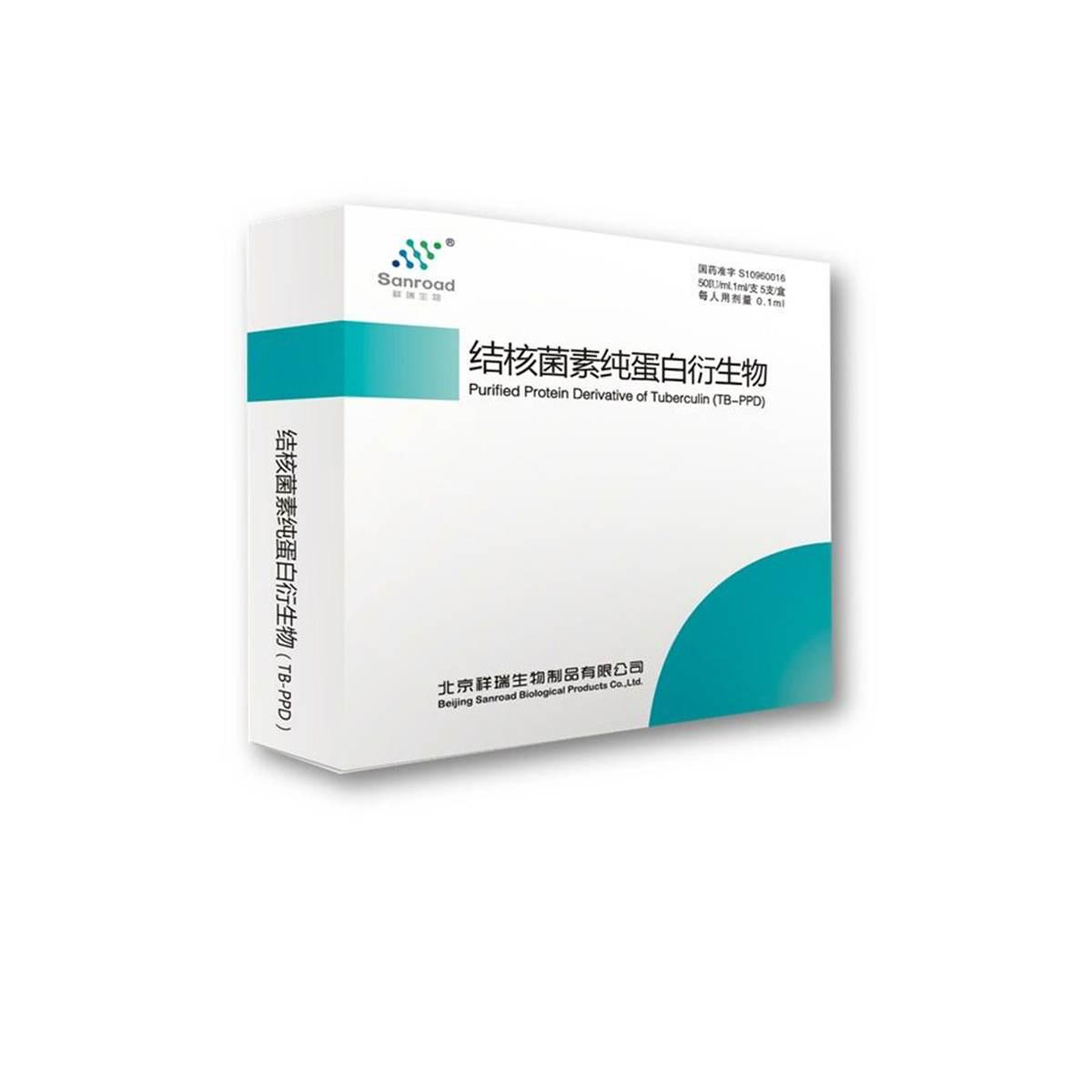 结核菌素纯蛋白衍生物