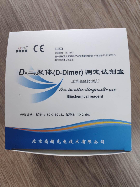 D-二聚体(D-Dimer)测定试剂盒(胶乳免疫比浊法)