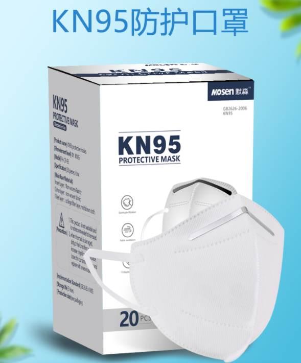 KN95口罩