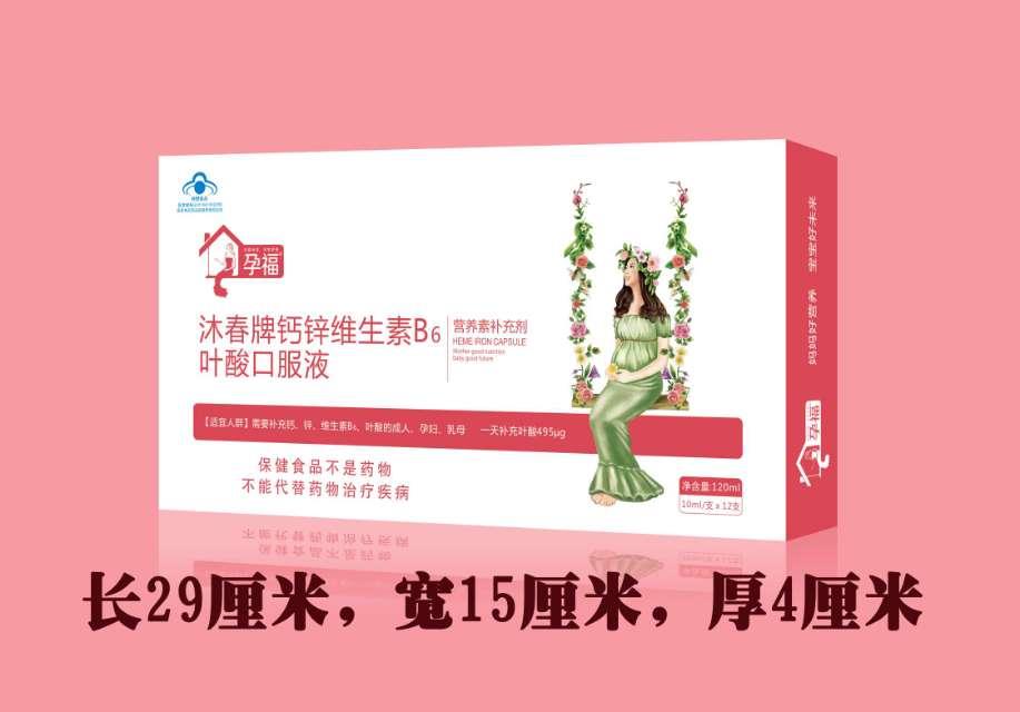 沐春牌钙锌维生素B6叶酸口服液