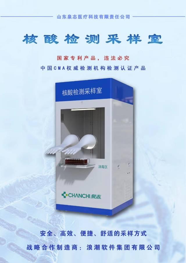 核酸检测采样室