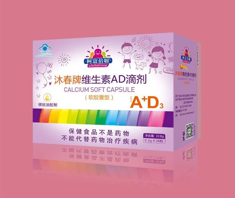 沐春牌维生素AD滴剂(软胶囊型)