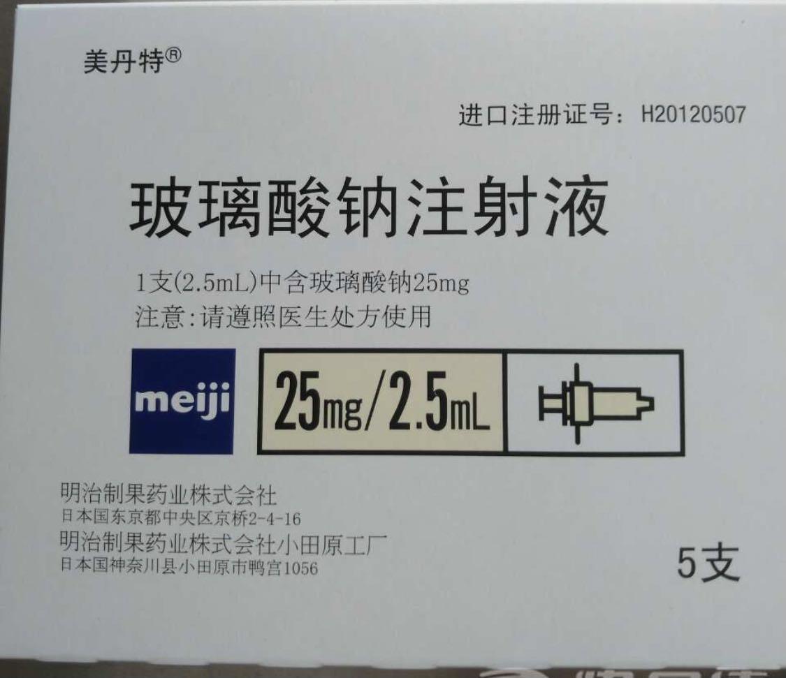 玻璃酸钠注射液