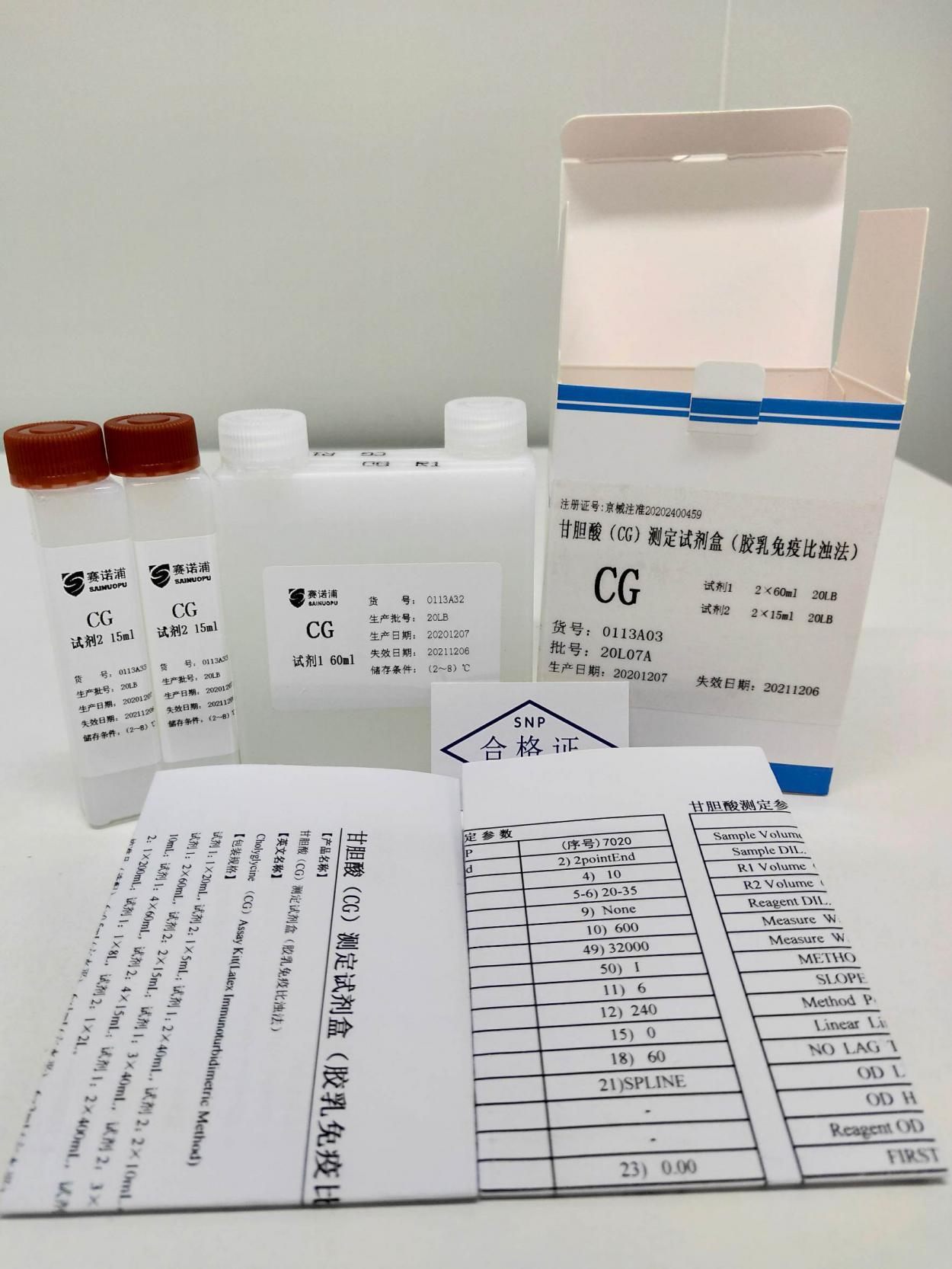 甘胆酸(CG)测定试剂盒(胶乳免疫比浊法)