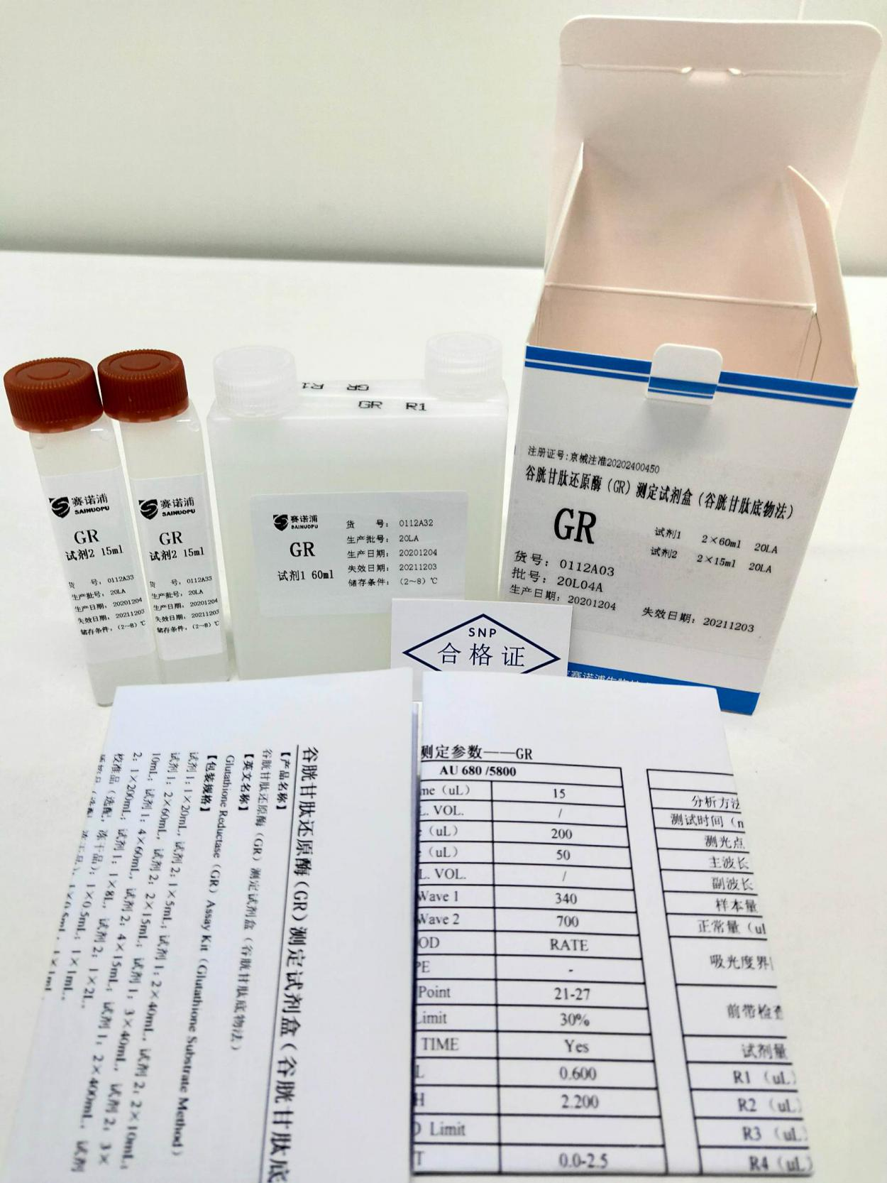 谷胱甘肽还原酶(GR)测定试剂盒(谷胱甘肽底物法)