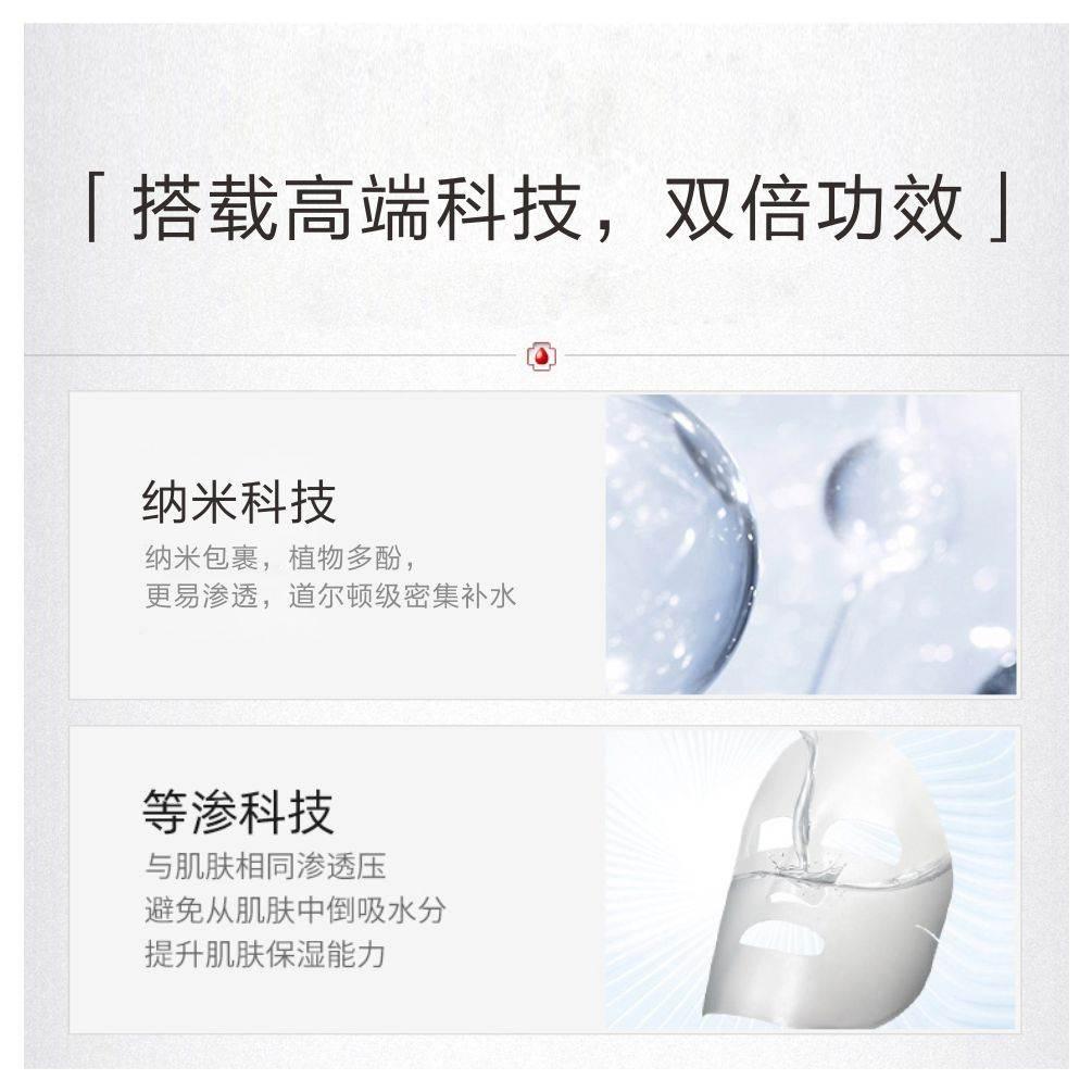 科熙嘉保湿润肌面膜