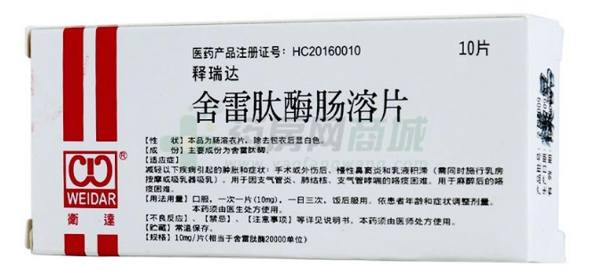 舍雷肽酶肠溶片
