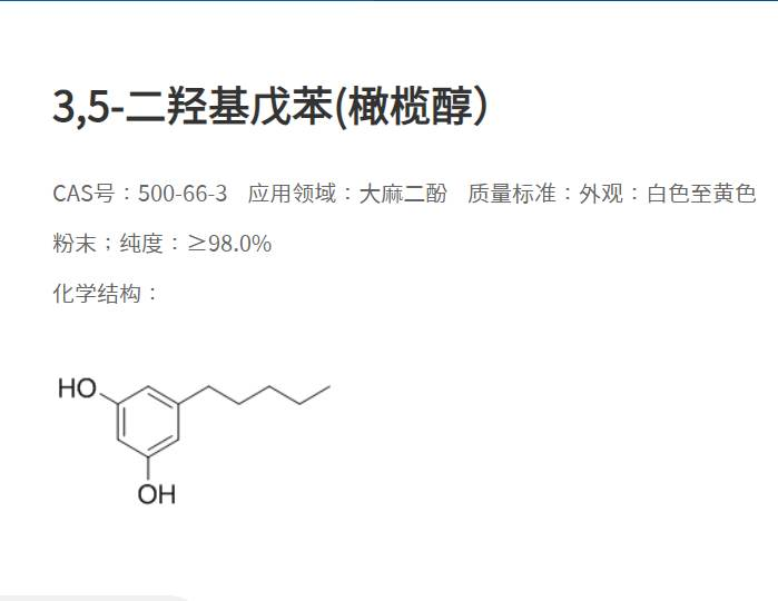 橄榄醇原料药