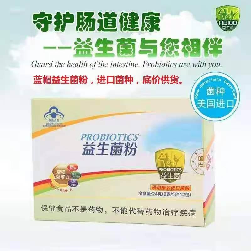 益生菌粉呵护肠道健康