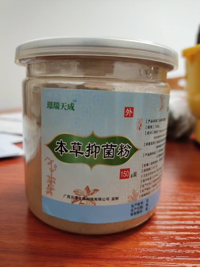 本草抑菌粉