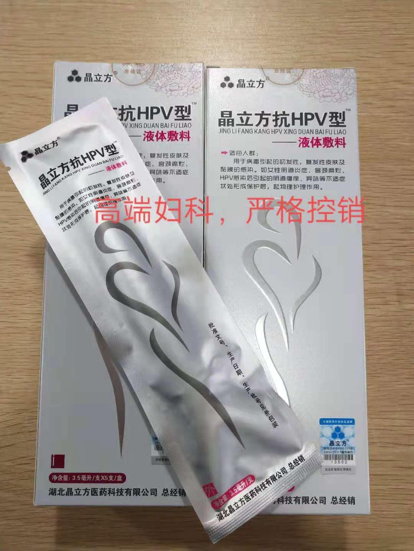 晶立方抗HPV型液体敷料