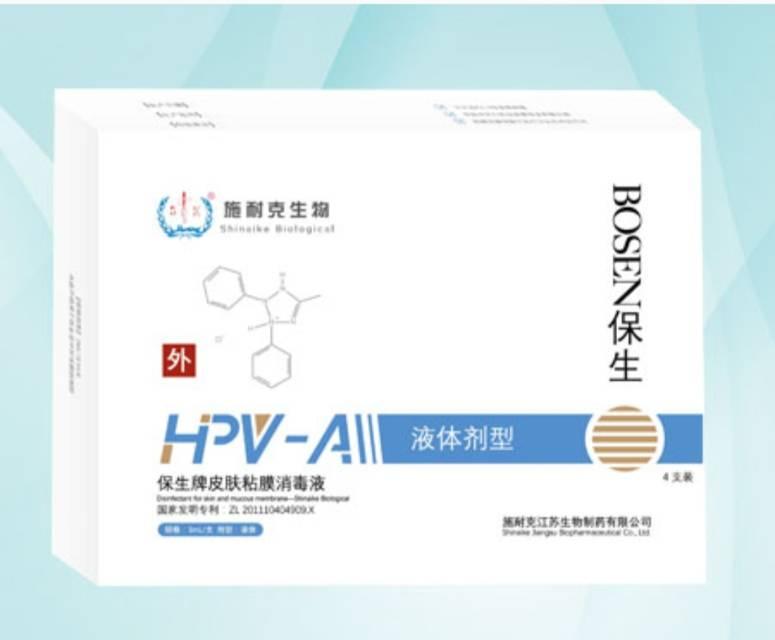 保生HPV-A皮肤粘膜消毒液