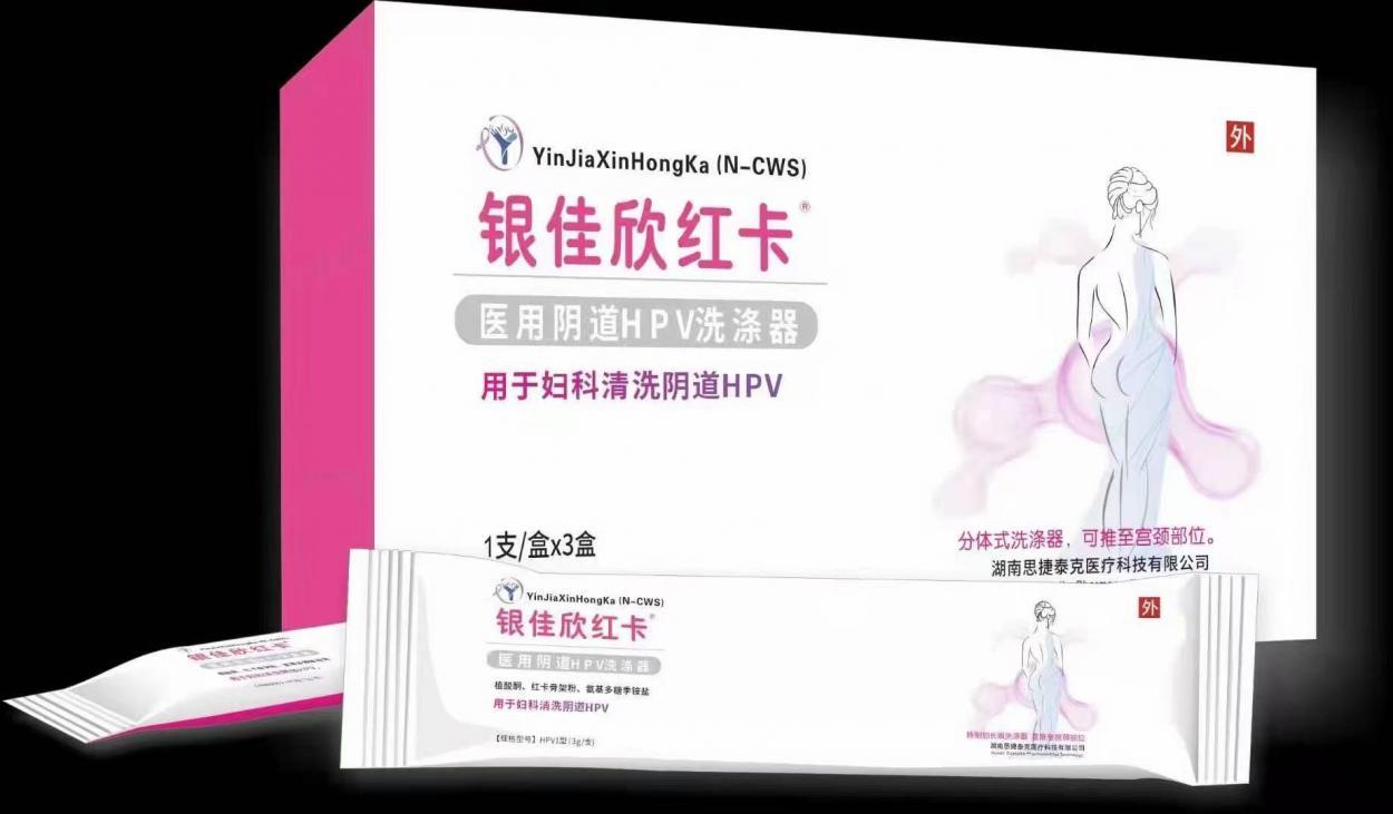 银佳欣红卡-医用阴道HPV洗涤器