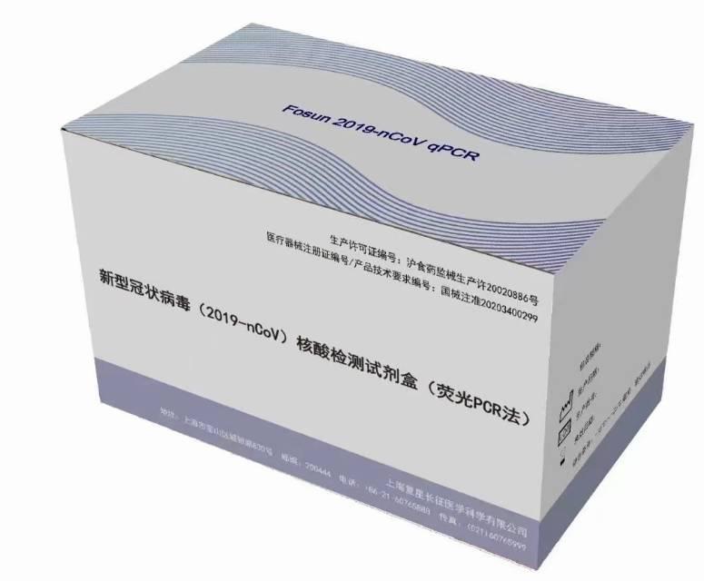 新型冠状病毒(2019-nCoV)核酸检测试剂盒(荧光PCR法)