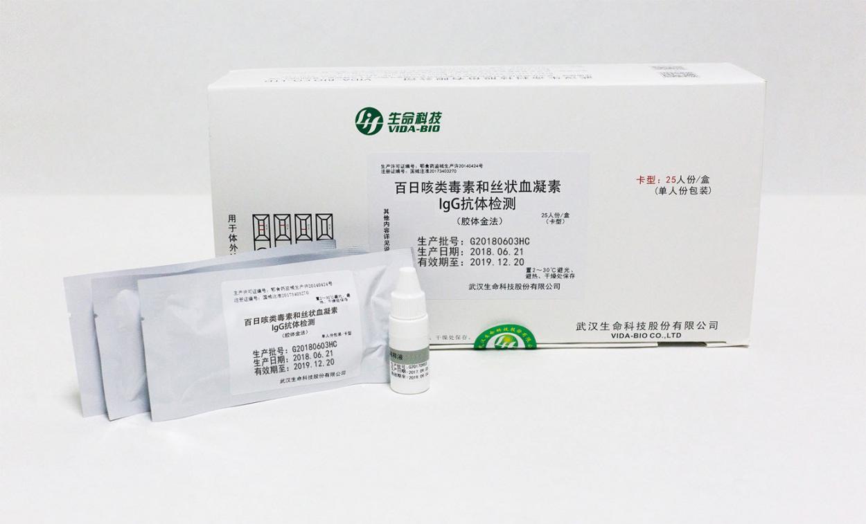 百日咳类毒素和丝状血凝素IgG抗体检测试剂盒(胶体金法)